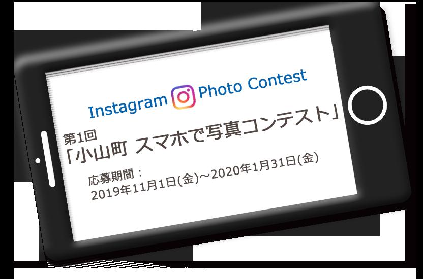 Instagram Photo Contest 第1回 「小山町 スマホで写真コンテスト」応募期間: 2019年11月1日(金)~2020年1月31日(金)